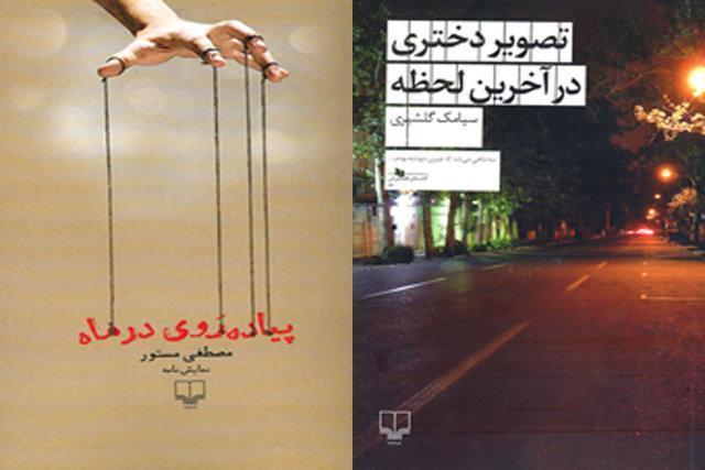 انتشار 2 کتاب از مصطفی مستور و سیامک گلشیری
