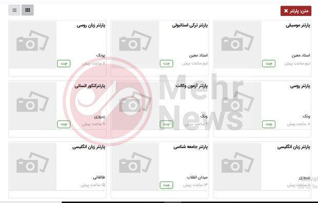 در سایت های ایرانی پارتنر جنسی پیدا کنید!