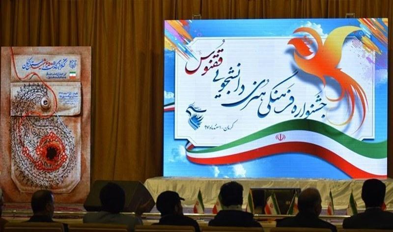 پوستر نهایی پنجمین جشنواره هنری دانشجویی ققنوس رونمایی شد