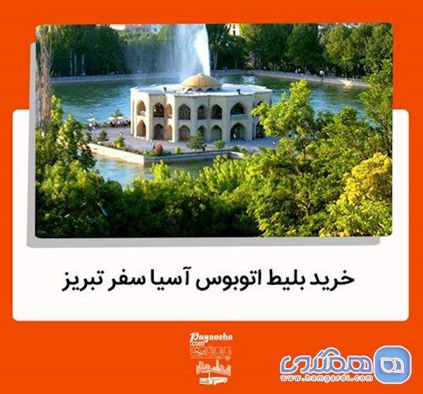 آسیاسفر تبریز به جمع بازارگاه پیوست