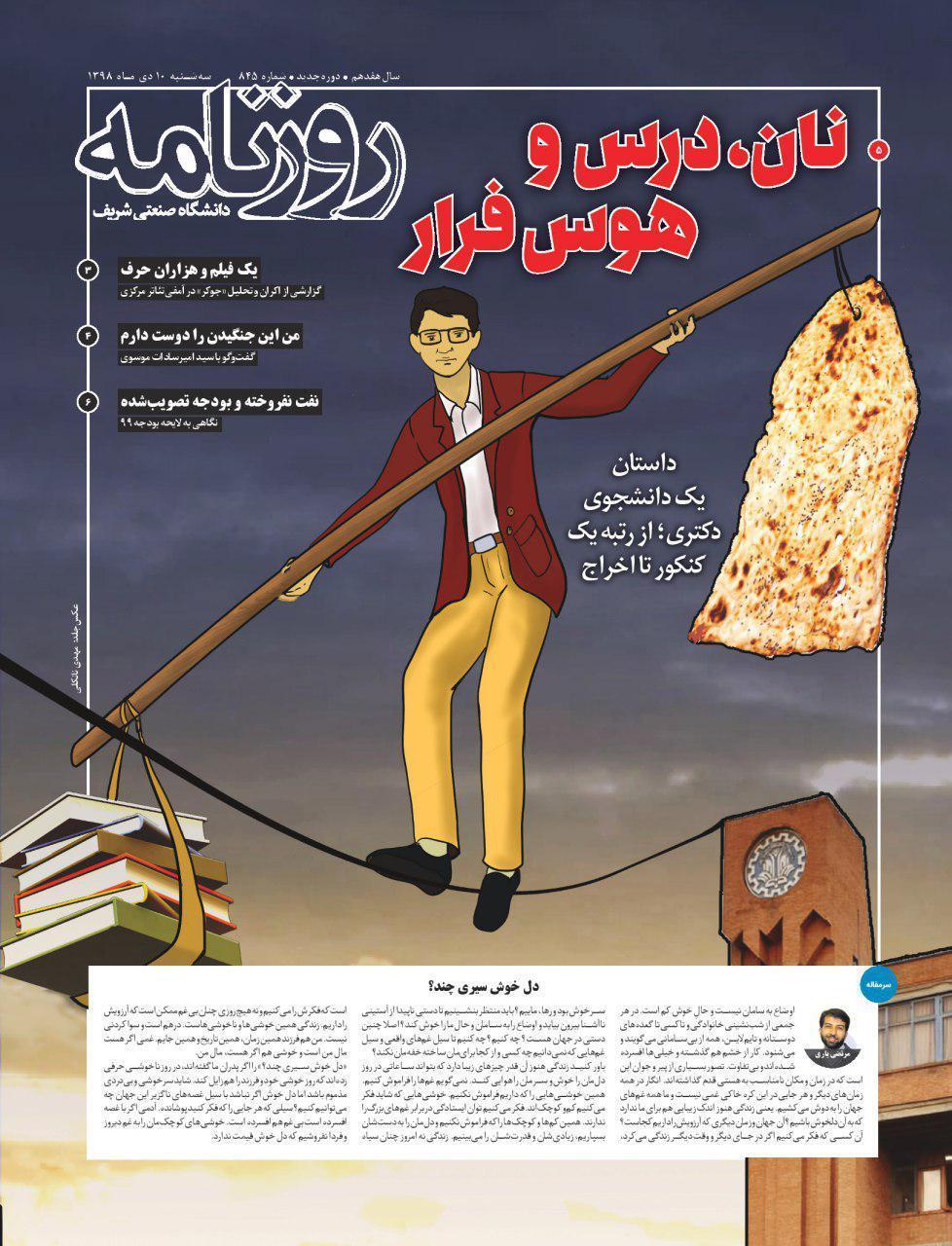 نان، درس و هوس فرار، شماره 845 نشریه دانشجویی روزنامه شریف منتشر شد