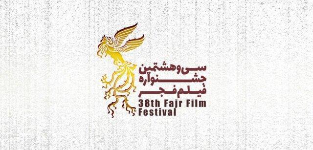معرفی فیلم های بخش سودای سیمرغ جشنواره فجر