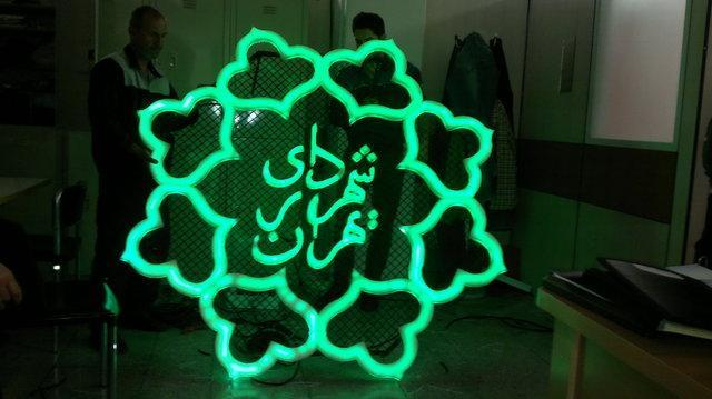 شناسایی و تخلیه 688 ملک شهرداری تهران