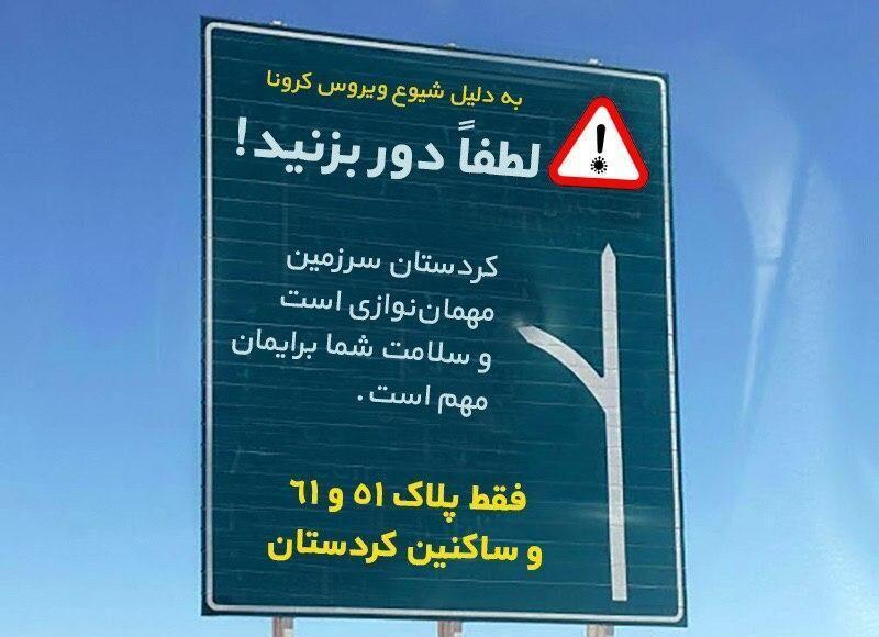 خبرنگاران ورود خودروهای مسافر به کردستان ممنوع شد