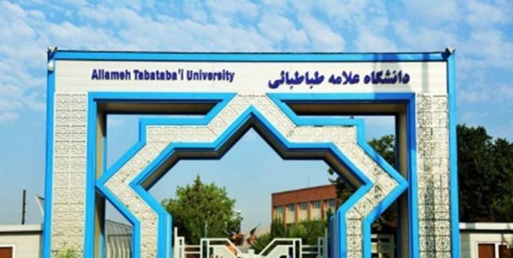 برگزاری دوره آموزش زبان فارسی دانشگاه علامه طباطبایی در سه سطح