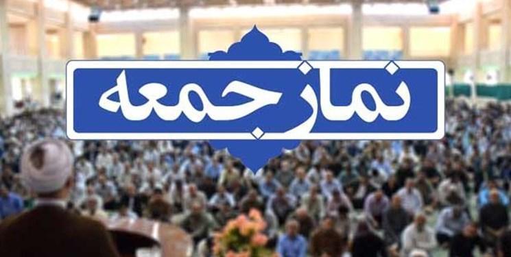 برگزاری نماز جمعه فردا در تمام شهرستان های استان تهران