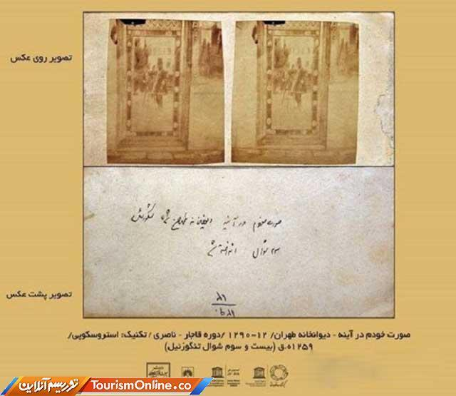 آلبوم ناصری کاخ گلستان گم شد