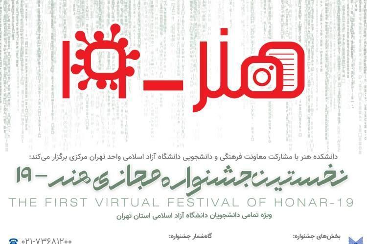 آیین اختتامیه نخستین جشنواره مجازی هنر -19