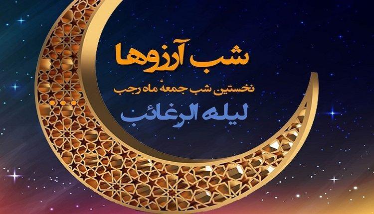 متن شب آرزوها؛ 30 جمله، پیام و شعر زیبا برای لیله الرغائب