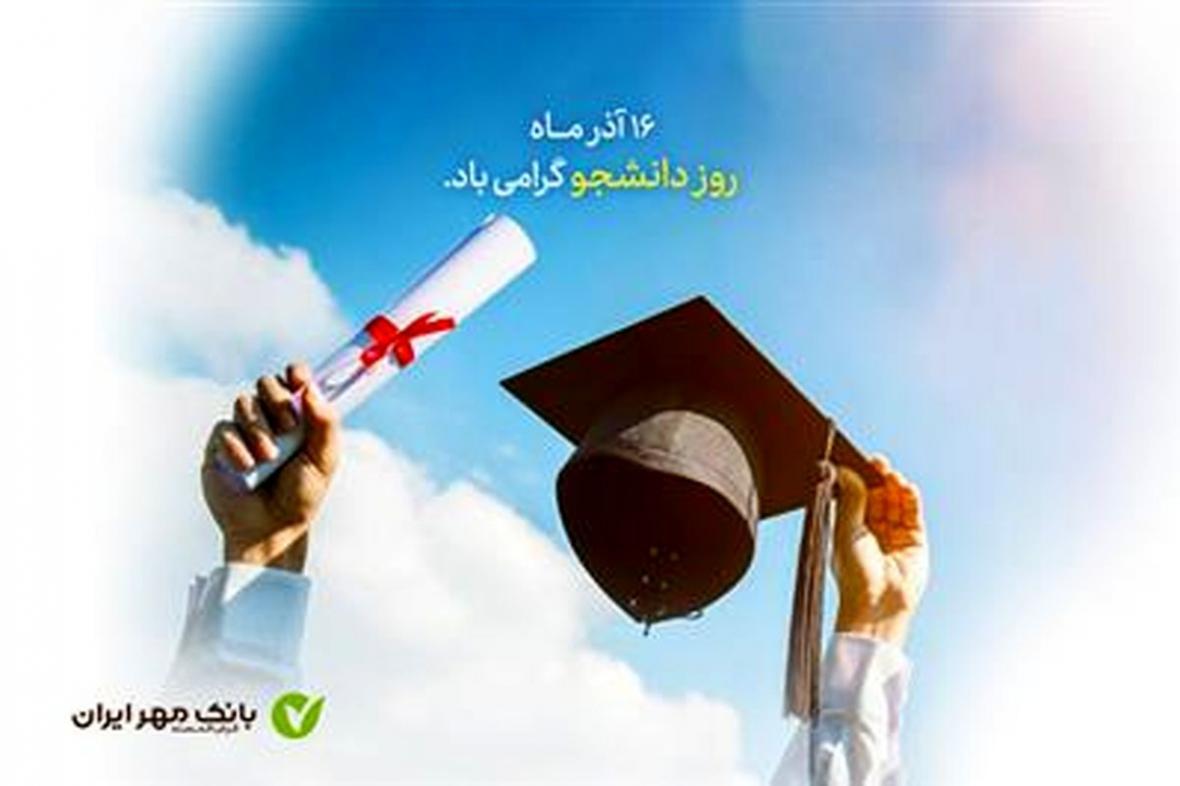طرح&zwnjهای ویژه بانک مهر ایران برای دانشجویان