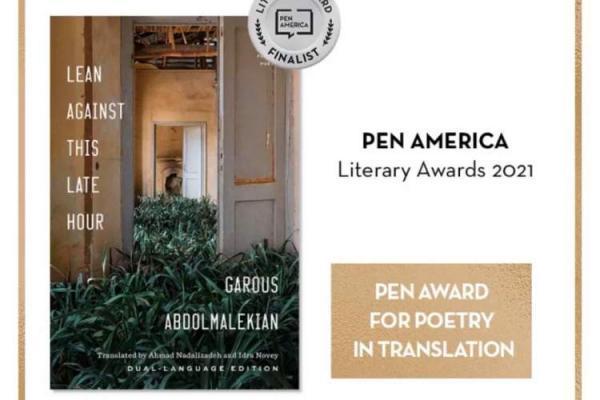 راهیابی گروس عبدالملکیان به جمع 5 نامزد نهایی جایزه قلم آمریکا