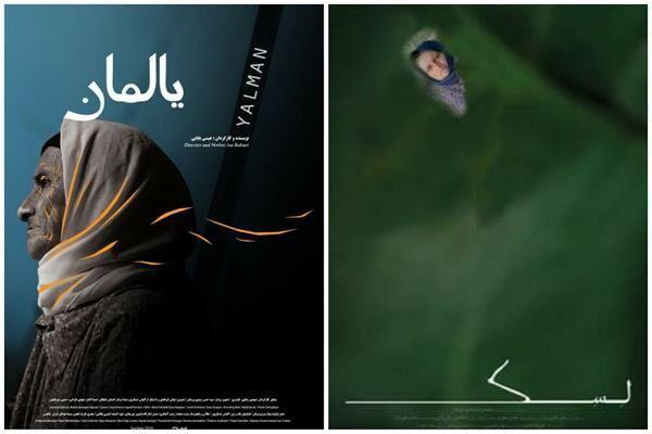 خبرنگاران 2 فیلم مستند از مازندران به جشنواره رضوی راه یافت