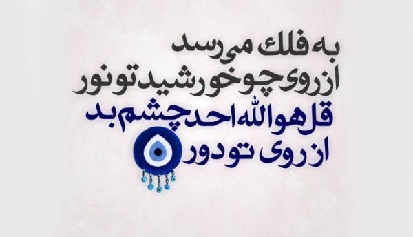 گلچین تک بیتی سعدی (تک بیت های ناب سعدی با مضامین مختلف)