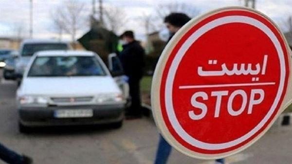 ممنوعیت سفر به استان در تعطیلات عید سعید فطر