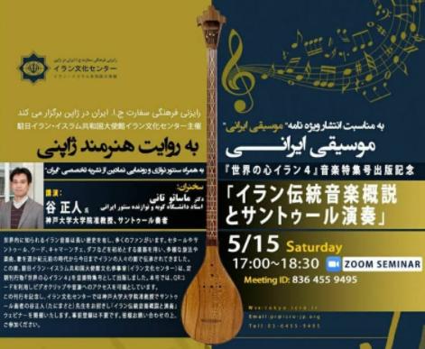 وبینار موسیقی ایرانی به روایت هنرمند ژاپنی در توکیو
