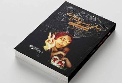 صدای زنان سوری در بازار کتاب منتشر شد