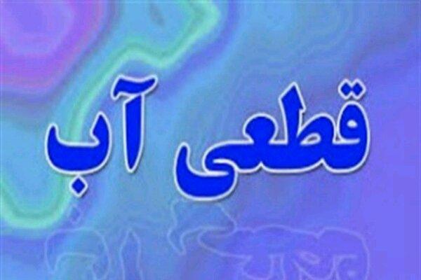 دلیل قطع آب در بعضی منطقه ها استان تهران